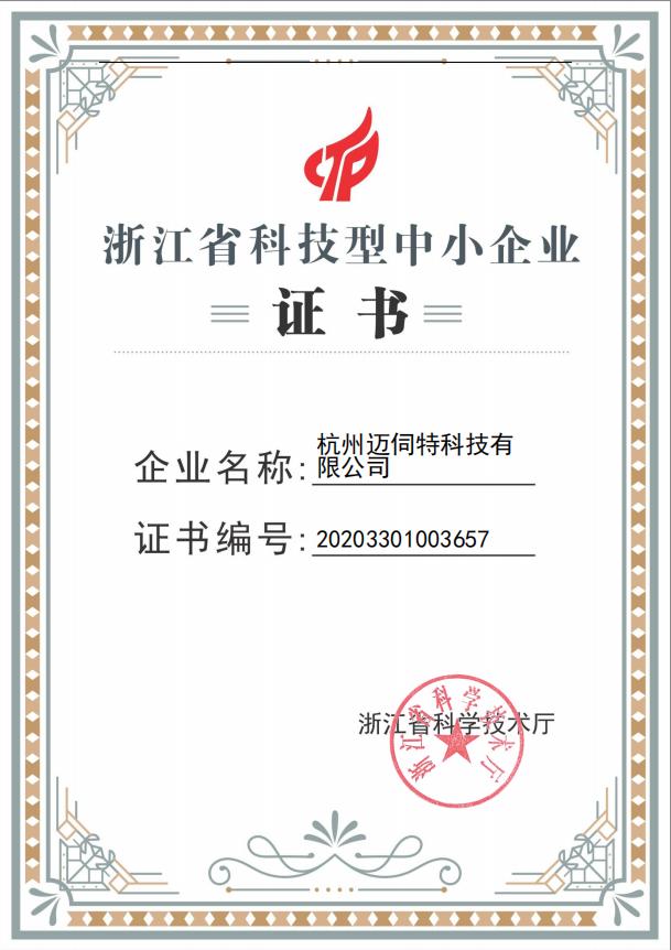 迈伺特荣获浙江省科技型中小企业证书